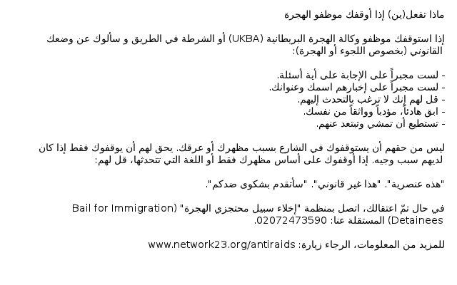 Arabic bustcard info